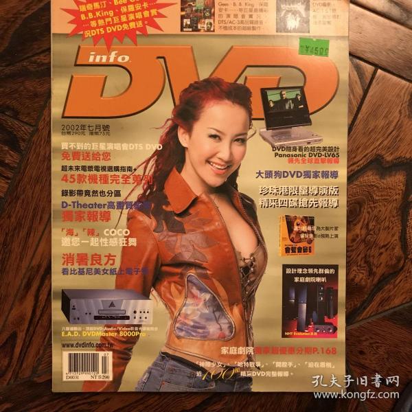 DVDinfo视听杂志2002.07(总32期)