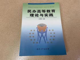 民办高等教育理论与实践
