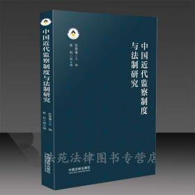 正版 中国近代监察制度与法制研究 张晋藩 法制史 中国法制出版社 2017年12月 9787509391044