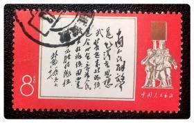 信销套票:文11 林彪1965年7月26日为《中国人民解放军》邮票题词(1全)~A枚