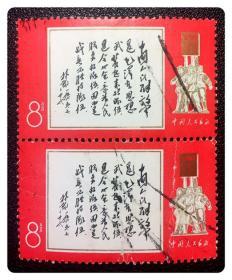 信销双连:文11 林彪1965年7月26日为《中国人民解放军》邮票题词~下枚皱褶明显