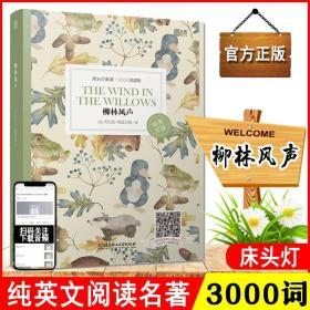 床头灯英语·3000词读物(纯英文):柳林风声