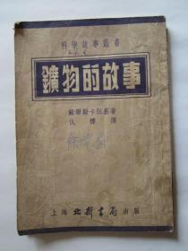 科学故事丛书:矿物的故事(1952年)