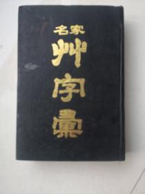 名家草字汇 一版一印,32开735页。