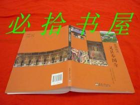 慈润山河-义县奉国寺