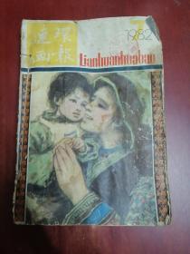 连环画报1982年(7一12)合订本【16开6本】