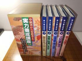 【日本原版围棋书】实力养成讲座 全5册