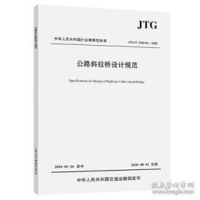 公路斜拉桥设计规范(JTG/T 3365-01—2020)
