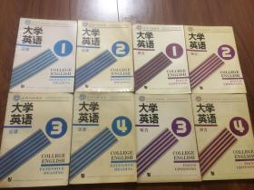 高等学校教材大学英语泛读1-4(高等学校教材大学英语听力1-4)8册合售