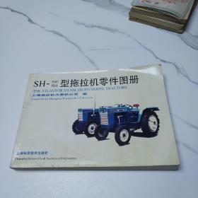 SH-500/504型拖拉机零件图册