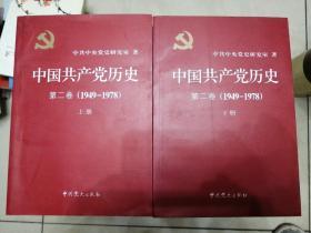 中国共产党历史(第二卷)上下 (1949-1978)