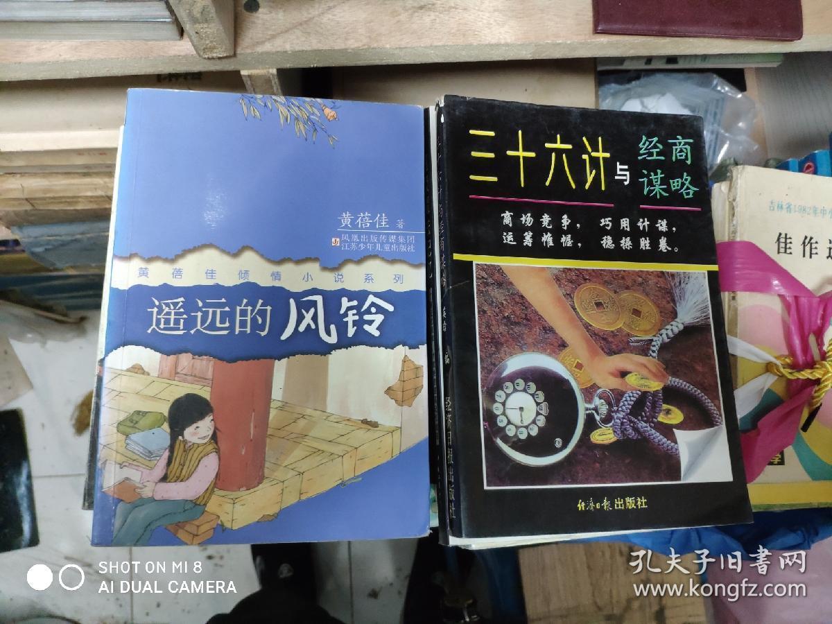 黄蓓佳倾情小说系列遥远的风铃  8.5元包挂刷