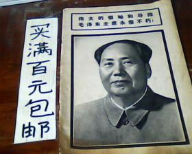 伟大的领袖和导师 毛泽东主席永垂不朽!(连环画报1976.9)
