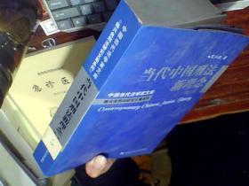当代中国刑法新理念 第二版