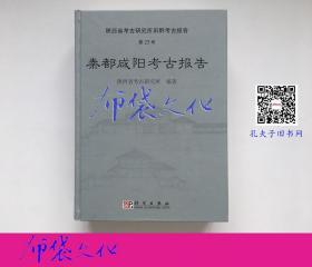 【布袋文化】秦都咸阳考古报告 科学出版社2004年初版