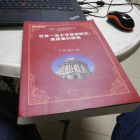 世界一流大学案例研究:高质量的秘密