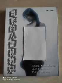 画家的人体模特儿 典藏版 ④
