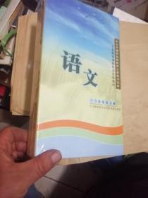 中小学现代远程教育工程教学光盘语文1-5年级上册34张VCD  未开封