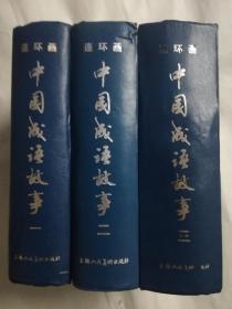 连环画  中国成语故事  1、2、3