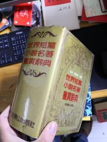 世界短篇小说名著鉴赏辞典      6J