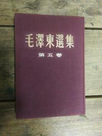 坚排精装繁体《毛泽东选集》第五卷
