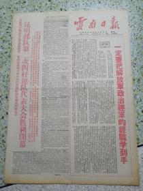 生日报云南日报1968年11月11日(4开四版)一定要把解放军政治建军的经验学到手;昆明部队第二次四好连队代表大会胜利闭幕;千变万变捍卫毛主席革命路线红心永不变