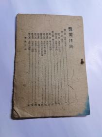 中央警官学校讲义(警鸽)