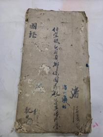 手抄本  内容自睇(44面)