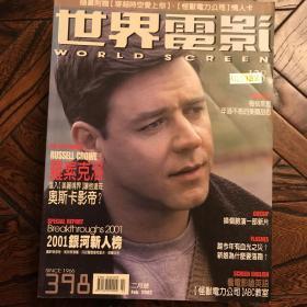 世界電影2002.02(总398期)
