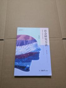 社会研究方法(第2版)