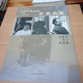 当代中国油画艺术名家 艾轩 陈丹青 周小愚