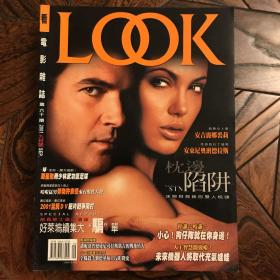 LOOK看电影杂志2001.9(总60期)
