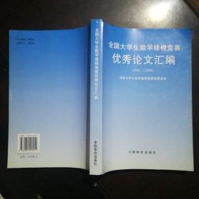 全国大学生数学建模竞赛优秀论文汇编 1992-2000