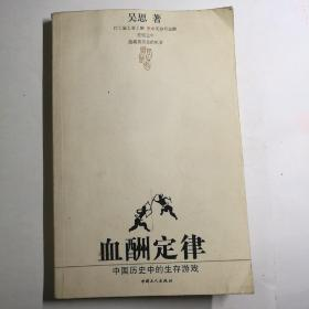 血酬定律:中国历史中的生存游戏【 正版品好 无笔迹划线 】
