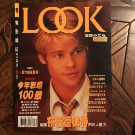 LOOK看电影杂志1998.12(总27期)