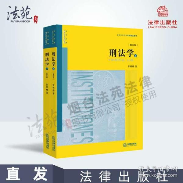 刑法学(第五版)(精装限量版)