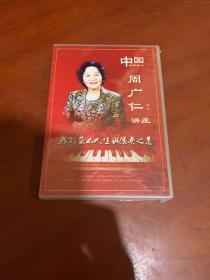 中国钢琴泰斗周广仁先生讲座:我的艺术人生与演奏之道
