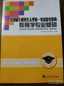 教育学专业基础(全国硕士研究生入学统一考试备考指南)  北京师范大学出版社