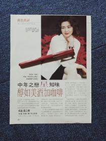 关之琳 吴奇隆 彩页(1页2面)