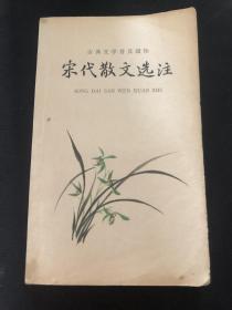 古典文学普及读物:宋代散文选注(上)