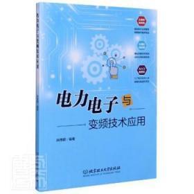 全新正版图书 电力电子与变频技术应用 者_洪伟明责_张鑫星 北京理工大学出版社 9787568290159只售正版图书