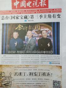 中国电视报报纸2020年11月12日第44期10月29日第42期22日第41期10月15日第40期期期更新