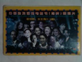中国金鸡百花电影节(有奖)明信片 【最佳男,女主角 1--6届】8张全