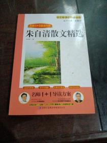 朱自清散文集