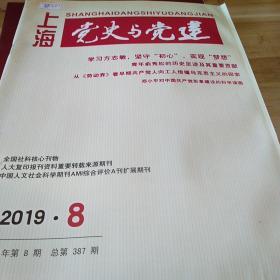 上海党史与党建2019.8