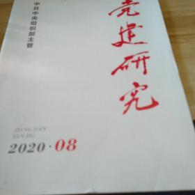 党建研究2020.08