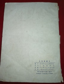 特价1959年第七军医大学儿科学讲义16开本医书