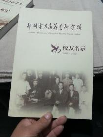郑州电力高等专科学校《校史》