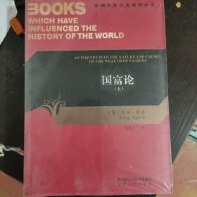 国富论:影响世界历史进程的书