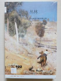 新知文库122·丛林:澳大利亚内陆文明之旅